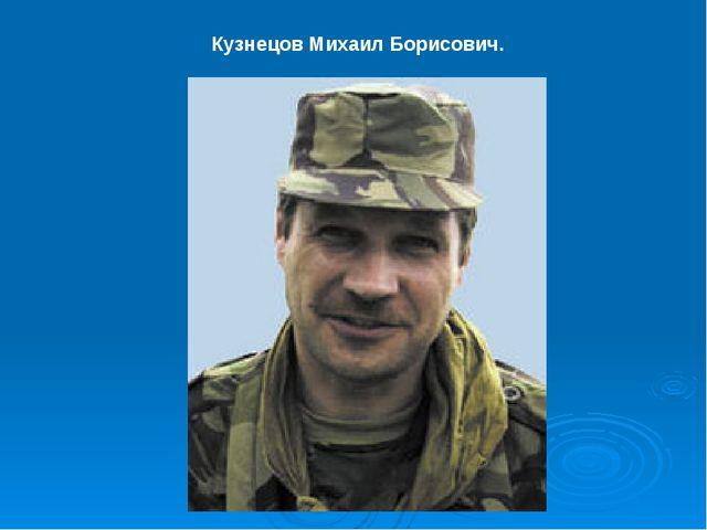 Кузнецов Михаил Борисович.