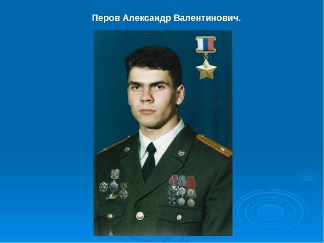 Перов Александр Валентинович.