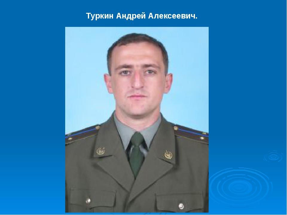 Туркин Андрей Алексеевич.