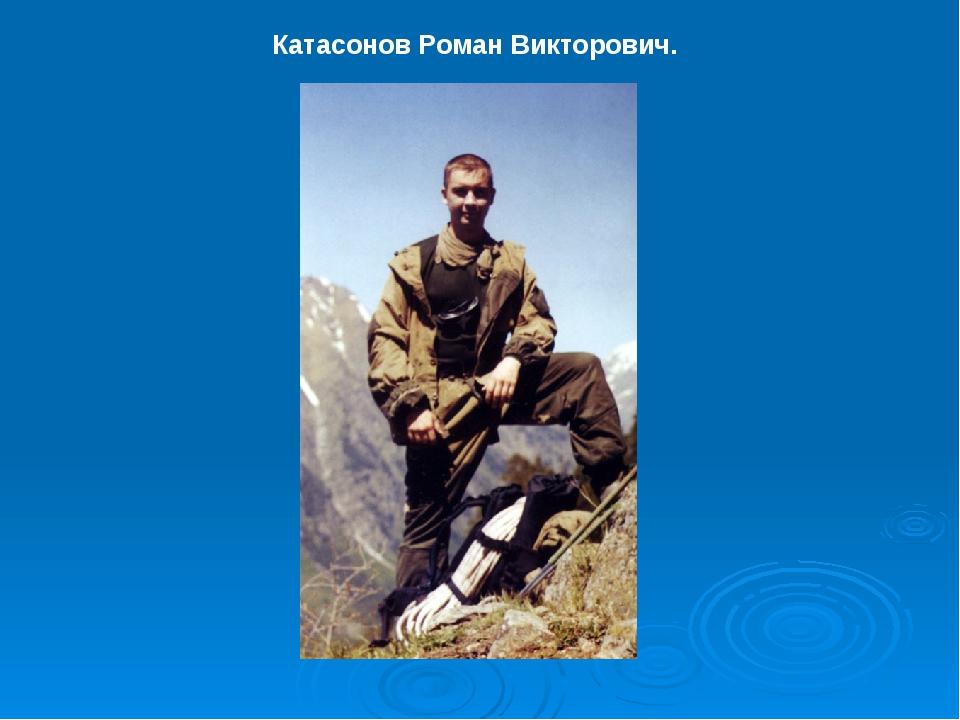 Катасонов Роман Викторович.