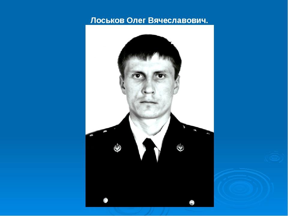 Лоськов Олег Вячеславович.