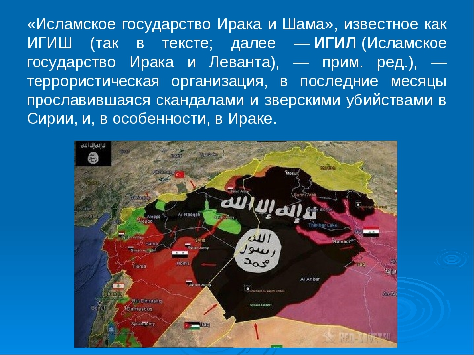 «Исламское государство Ирака и Шама», известное как ИГИШ (так в тексте; далее...