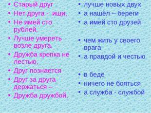 Старый друг Нет друга - ищи, Не имей сто рублей, Лучше умереть возле друга, Д