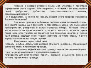 Недавно в словаре русского языка С.И. Ожегова я прочитала определение слова