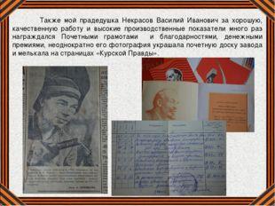 Также мой прадедушка Некрасов Василий Иванович за хорошую, качественную рабо