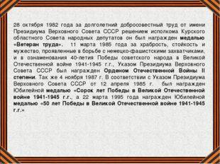 28 октября 1982 года за долголетний добросовестный труд от имени Президиума В