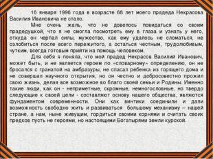 16 января 1996 года в возрасте 68 лет моего прадеда Некрасова Василия Иванов