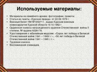 Используемые материалы: Материалы из семейного архива: фотографии, грамоты. С