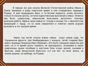 Через год после начала войны семью ждал новый удар. На Украинском фронте, пр