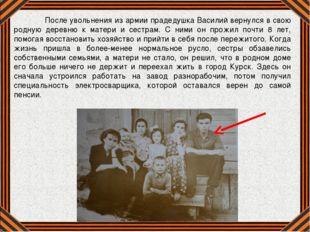 После увольнения из армии прадедушка Василий вернулся в свою родную деревню