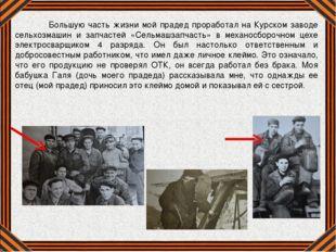 Большую часть жизни мой прадед проработал на Курском заводе сельхозмашин и з