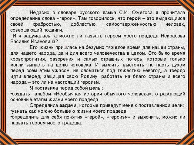 Недавно в словаре русского языка С.И. Ожегова я прочитала определение слова...
