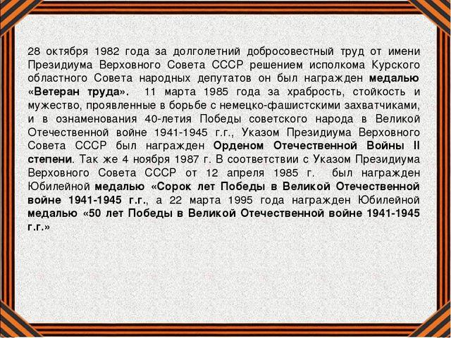 28 октября 1982 года за долголетний добросовестный труд от имени Президиума В...