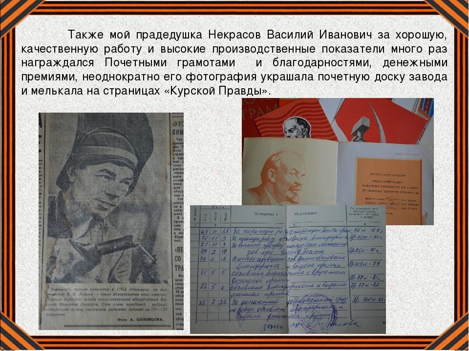 Также мой прадедушка Некрасов Василий Иванович за хорошую, качественную рабо...