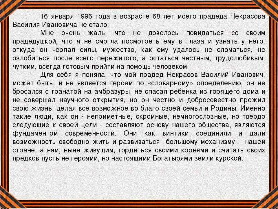 16 января 1996 года в возрасте 68 лет моего прадеда Некрасова Василия Иванов...