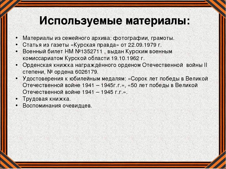 Используемые материалы: Материалы из семейного архива: фотографии, грамоты. С...