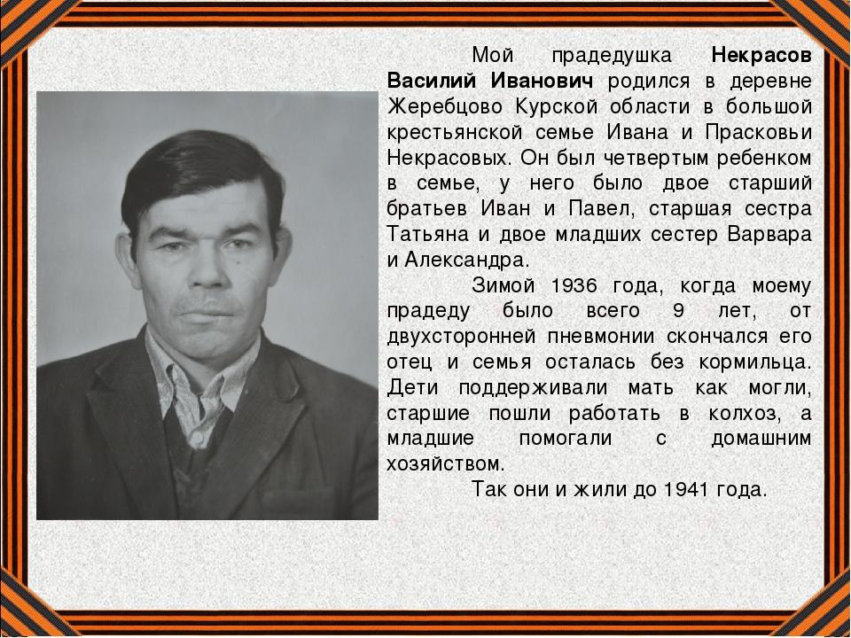 Мой прадедушка Некрасов Василий Иванович родился в деревне Жеребцово Курской...