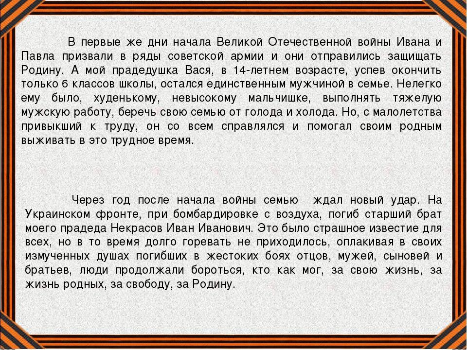 Через год после начала войны семью ждал новый удар. На Украинском фронте, пр...