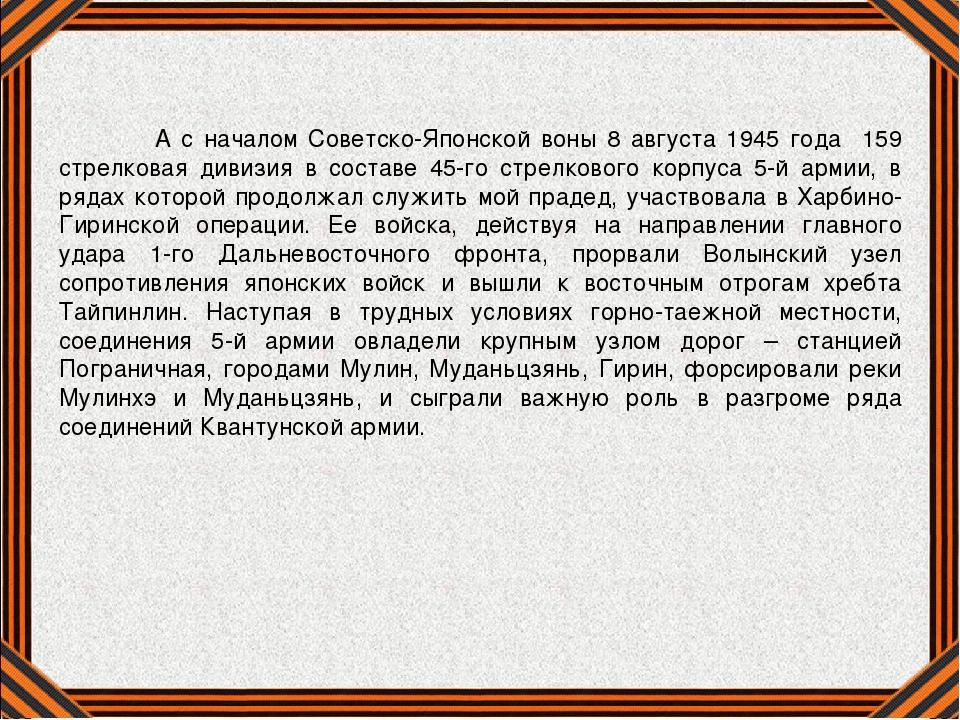 А с началом Советско-Японской воны 8 августа 1945 года 159 стрелковая дивизи...