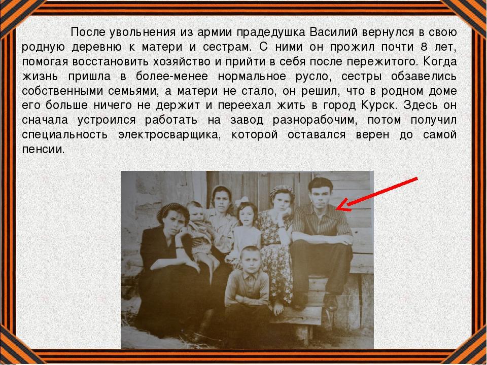 После увольнения из армии прадедушка Василий вернулся в свою родную деревню...