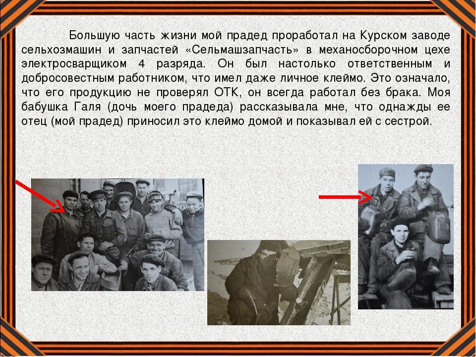 Большую часть жизни мой прадед проработал на Курском заводе сельхозмашин и з...