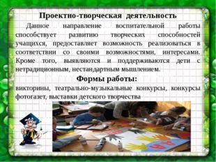 Проектно-творческаядеятельность Данное направление воспитательной работы