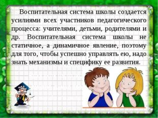 Воспитательная система школы создается усилиями всех участников педагогичес