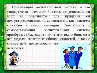 Организация воспитательной системы – это упорядочение всех частей системы и