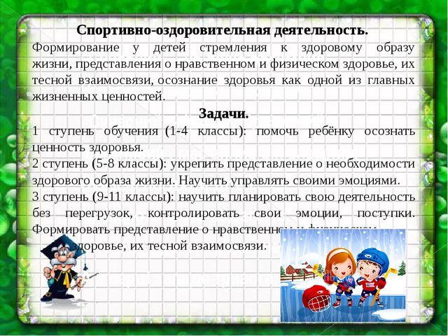 Спортивно-оздоровительная деятельность. Формирование у детей стремления к з...
