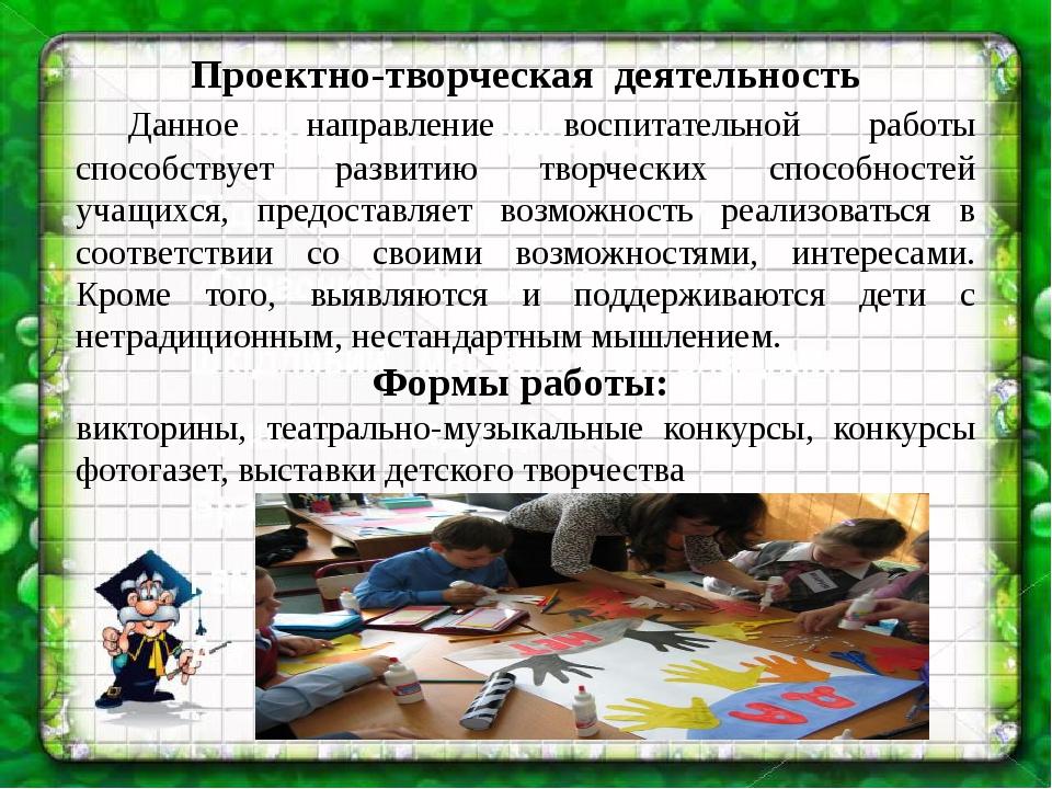 Проектно-творческаядеятельность Данное направление воспитательной работы...