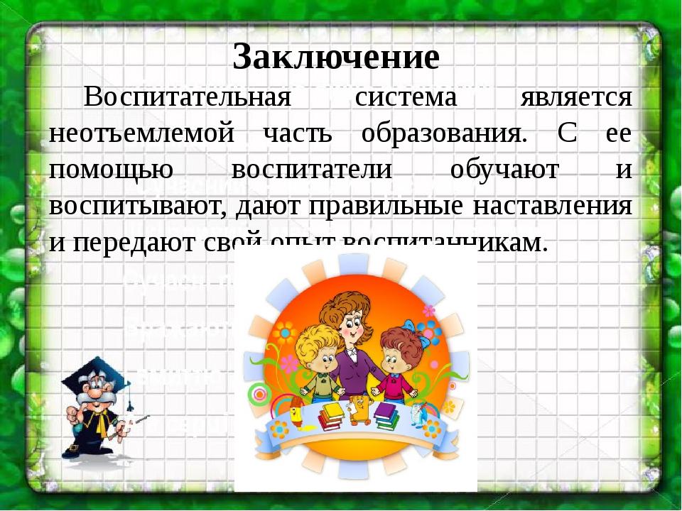 Заключение Воспитательная система является неотъемлемой часть образования....