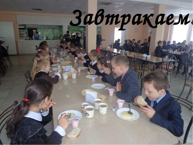 Завтракаем!