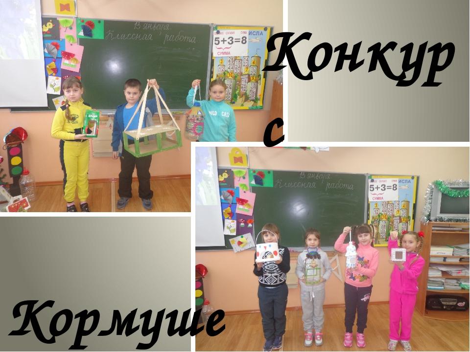 Конкурс Кормушек.