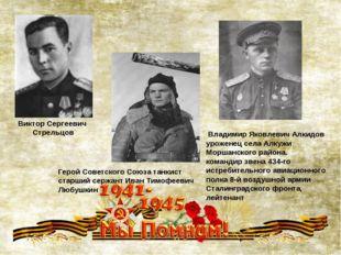 14 эшелонов врага пустил под откос боец партизанского отряда герой Советского