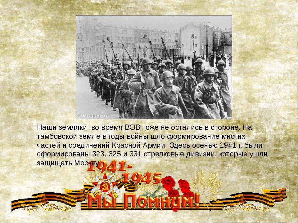 """В 1949 г. одна из боевых машин Т-34 из танковой колонны """"Тамбовский колхозни..."""