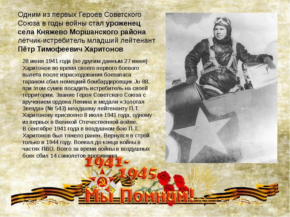 Виктор Сергеевич Стрельцов Герой Советского Союза танкист старший сержант Ива...