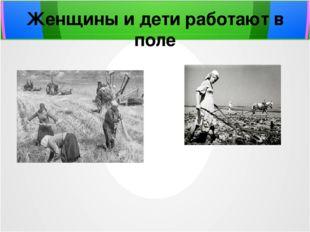 Женщины и дети работают в поле