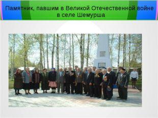 Памятник, павшим в Великой Отечественной войне в селе Шемурша