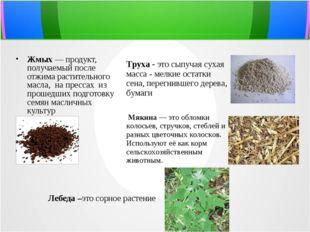 Жмых— продукт, получаемый после отжима растительного масла, на прессах из пр