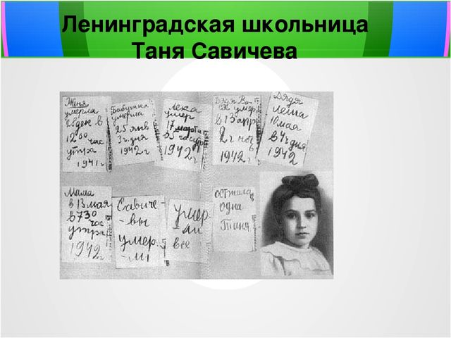 Ленинградская школьница Таня Савичева