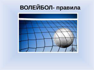 ВОЛЕЙБОЛ- правила игры