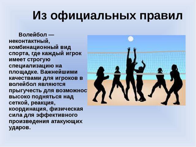 Из официальных правил Волейбол— неконтактный, комбинационный вид спорта, где...