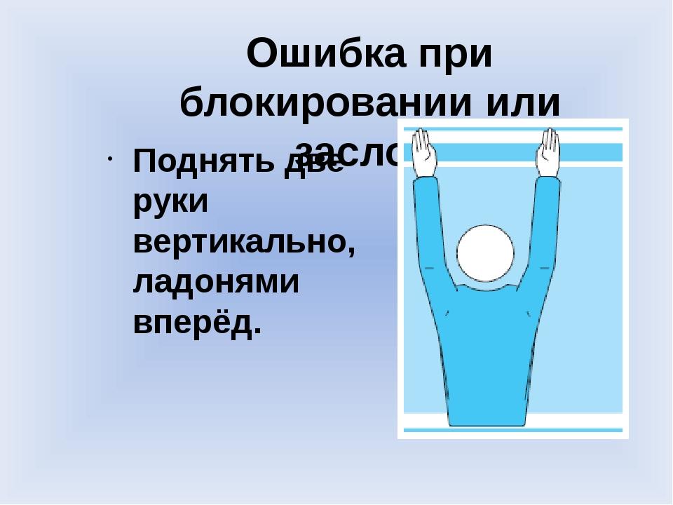Ошибка при блокировании или заслон. Поднять две руки вертикально, ладонями вп...