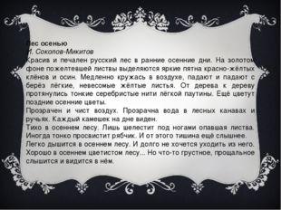 Лес осенью И. Соколов-Микитов Красив и печален русский лес в ранние осенние д