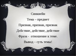 Синквейн Тема – предмет Признак, признак, признак Действие, действие, действи