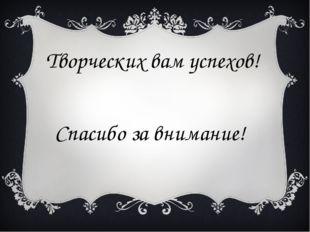 Творческих вам успехов! Спасибо за внимание!