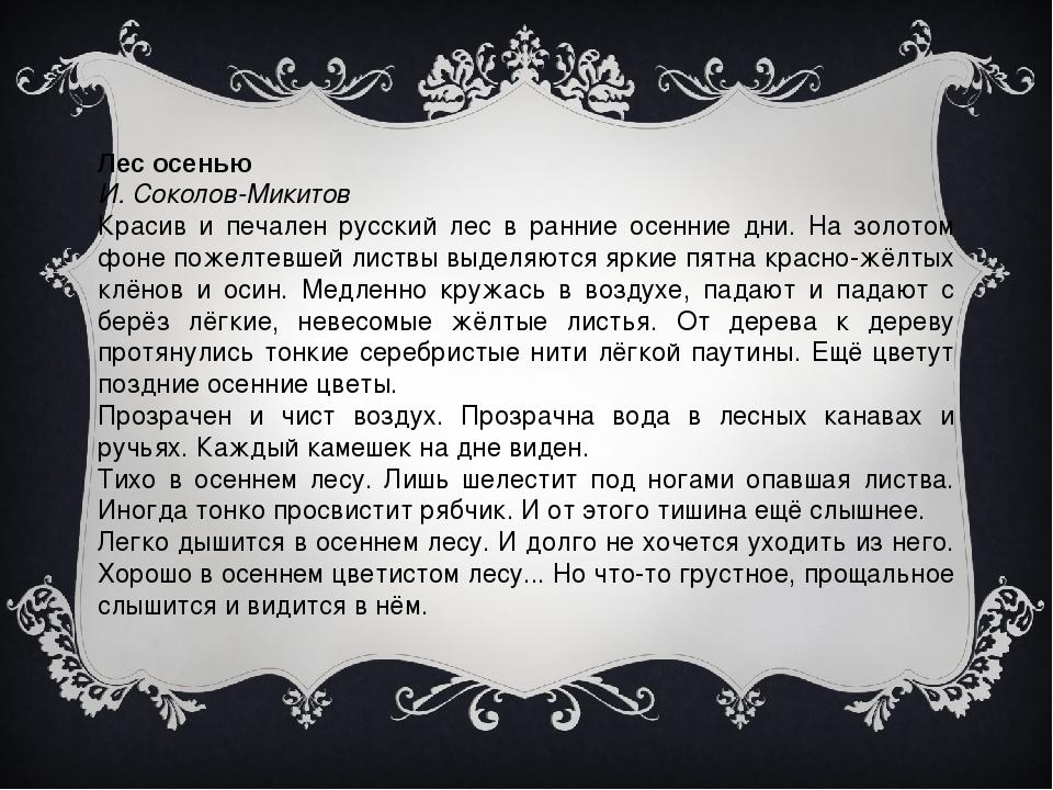 Лес осенью И. Соколов-Микитов Красив и печален русский лес в ранние осенние д...