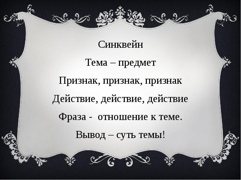Синквейн Тема – предмет Признак, признак, признак Действие, действие, действи...