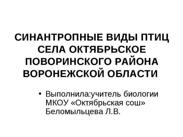 СИНАНТРОПНЫЕ ВИДЫ ПТИЦ СЕЛА ОКТЯБРЬСКОЕ ПОВОРИНСКОГО РАЙОНА ВОРОНЕЖСКОЙ ОБЛАС...