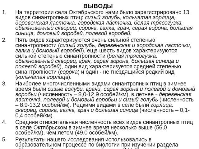 ВЫВОДЫ На территории села Октябрьского нами было зарегистрировано 13 видов си...